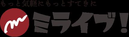 株式会社ミライブ